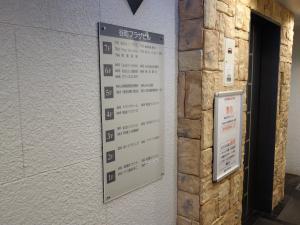 谷町プラザビルテナント板