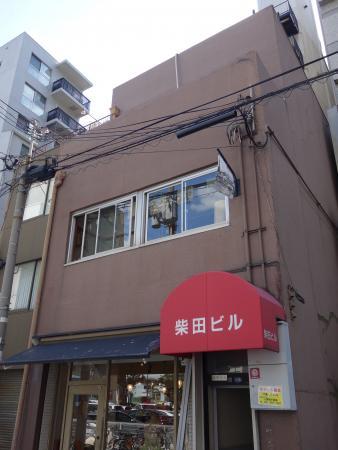 柴田ビル 外観写真