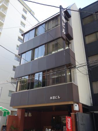 永田ビル本館 外観写真