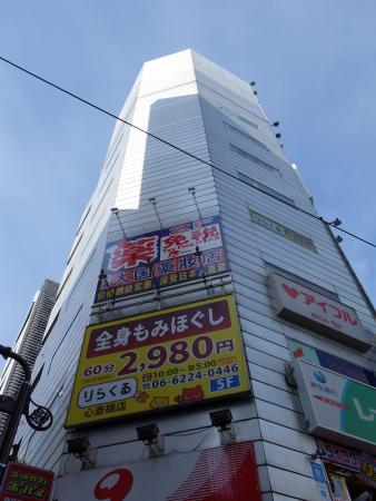 心斎橋タワービル 外観写真