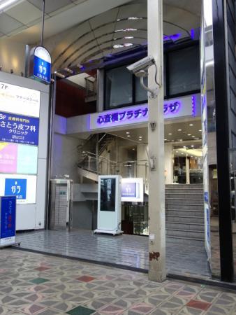 心斎橋プラチナプラザビル 外観写真