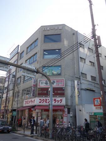 日本一会館ビル 外観写真
